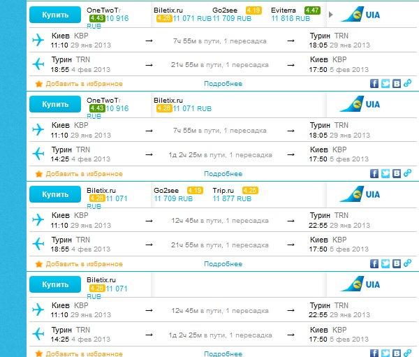 Скидки на авиабилеты в италию купить билет на самолет крым добролет