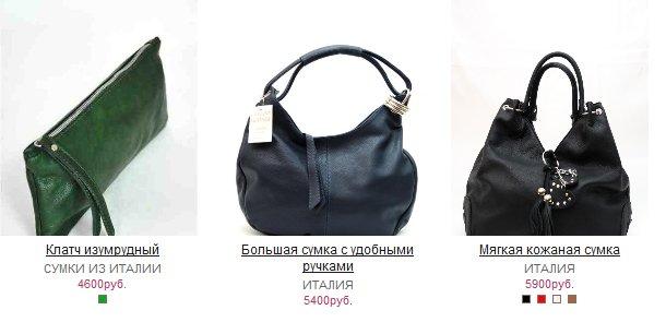 Итальянские сумки купить онлайн в украине