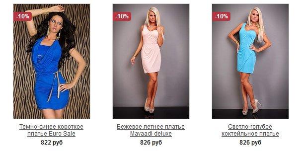 Очень дешево одежда доставка