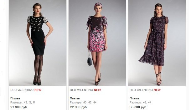 Цена платьев от валентино