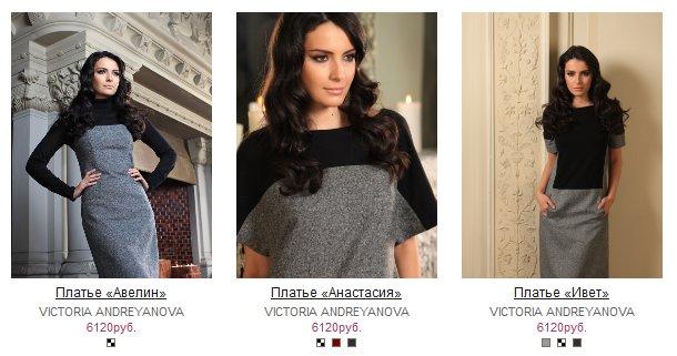 Виктория Андриянова Одежда
