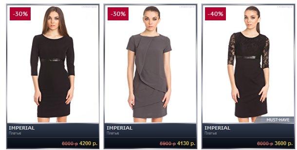 Imperial Одежда Купить