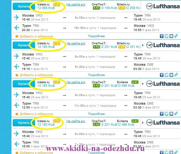 S7 Airlines | Авиабилеты S7 Airlines — купить