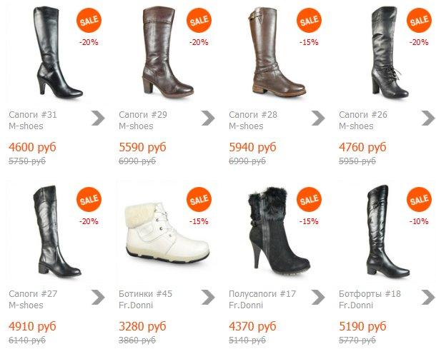 Обувь Интернет Магазин Россия