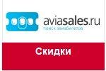 Поиск и онлайн заказ дешевых авиабилетов