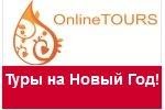 Поиск туров и отелей онлайн с бонусами и скидками