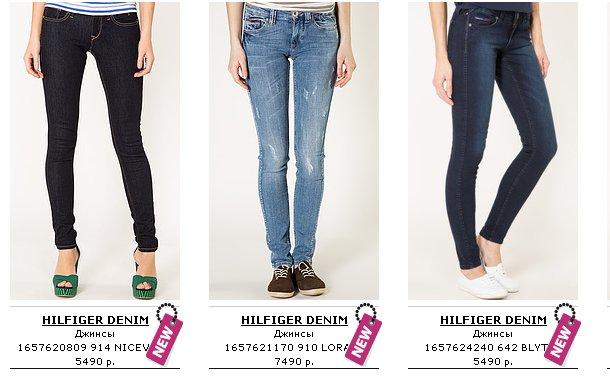 Где можно купить джинсы доставка