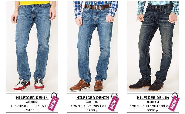 Недорогие мужские джинсы интернет магазин