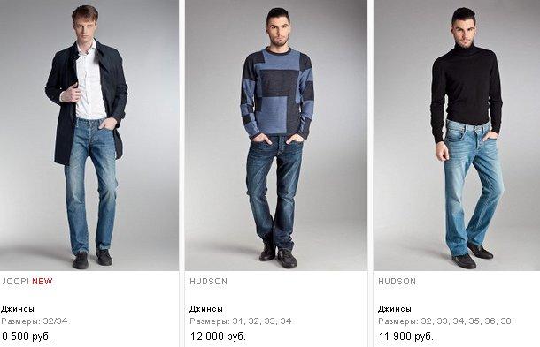 Магазин брендовых джинс