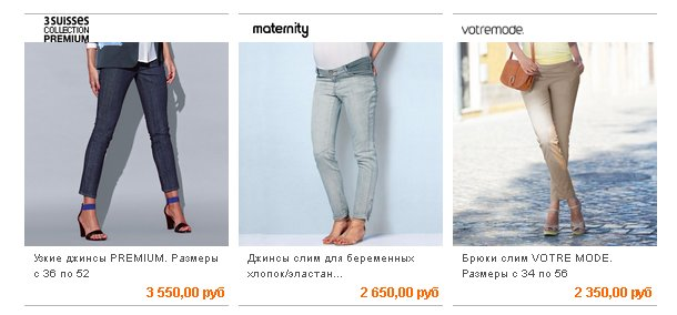 14d8ea37c76 Купить джинсы в интернет магазине 3suisses женские