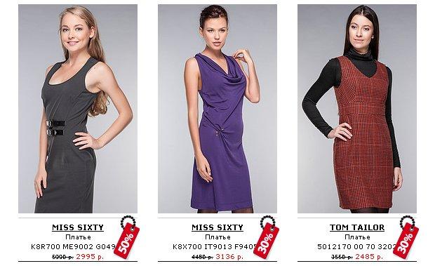 Женская одежда акции с доставкой