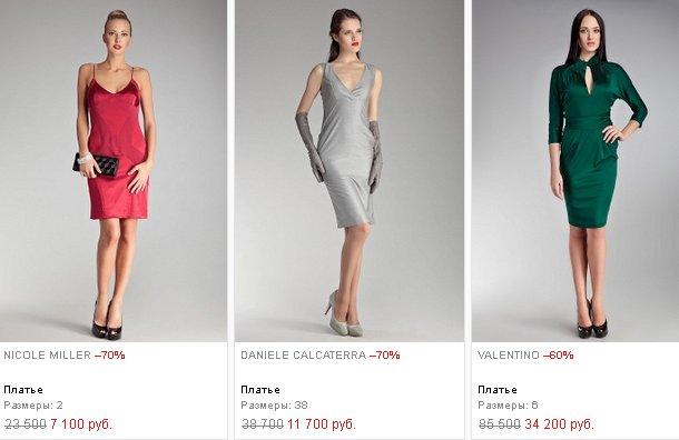 Распродажа платье в контакте