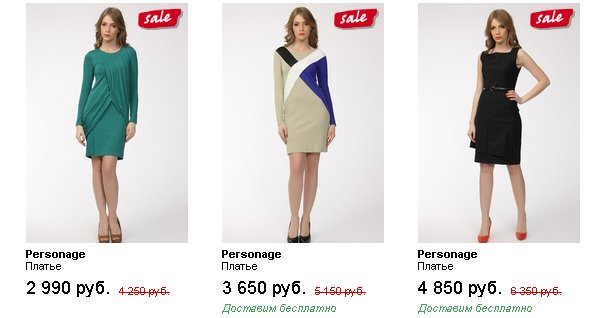 Магазин Распродаж Платья Доставка