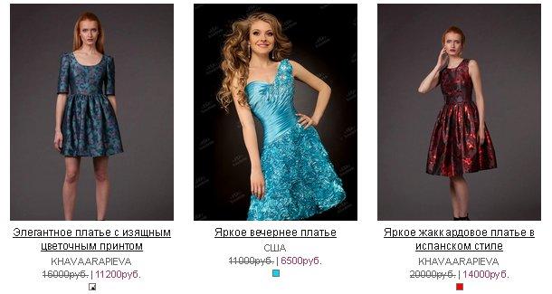 Интернет Магазин Брендовой Одежды Бутик