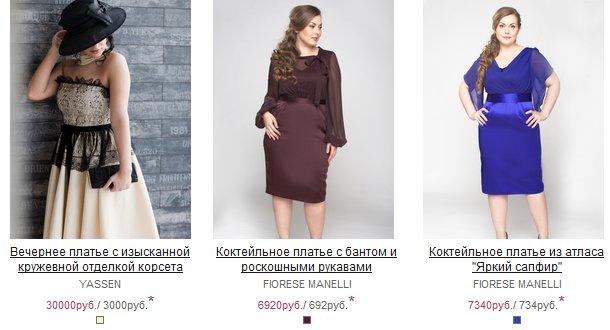 a4feab407f4 Вечернее платье для полных купить в Elitdress