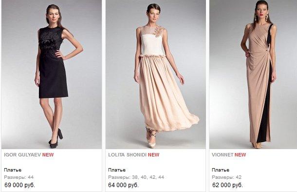603848171ac Дорогие платья интернет магазин Топбрандс