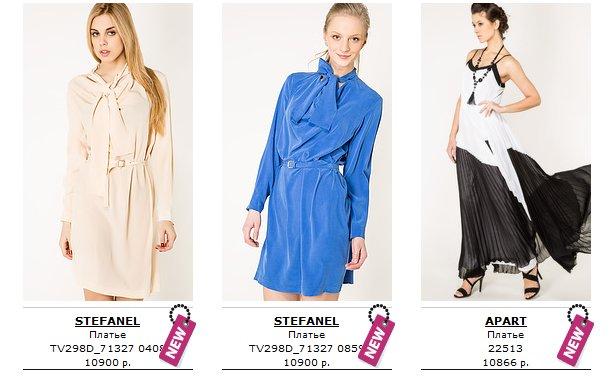 Магазины Дорогой Женской Одежды