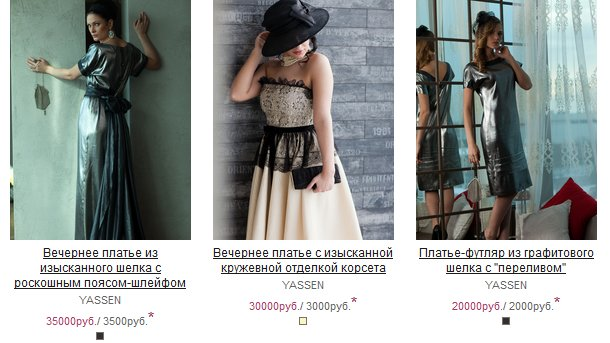 Интернет Магазин Дорогой Брендовой Одежды