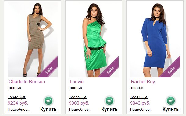 Магазины дорогой женской одежды доставка