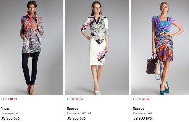 Элитная Одежда Интернет-Магазин