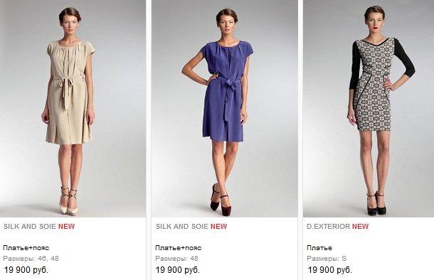 Платья дорогие с доставкой