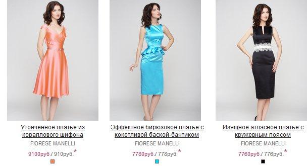 c26efd00b8d Купить вечернее короткое платье недорого в Elitdress