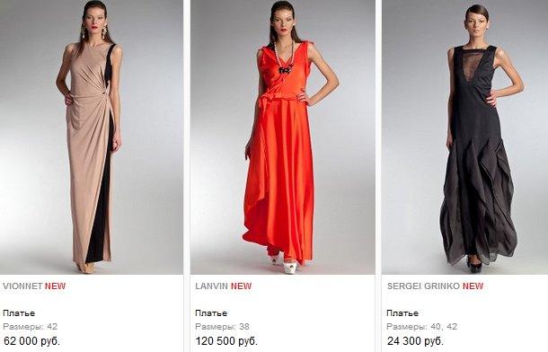f67c7c3751f Купить вечернее платье интернет магазин Топбрандс