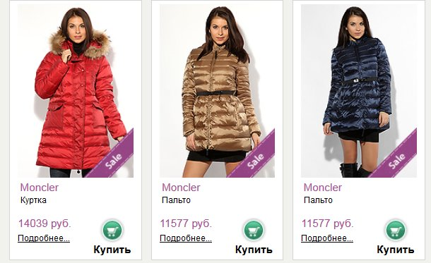 Распродажа Пуховиков Интернет Магазин