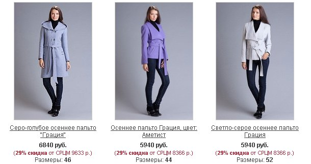 d3673b13dd8 Купить женское весеннее пальто в Блэкфрайдей