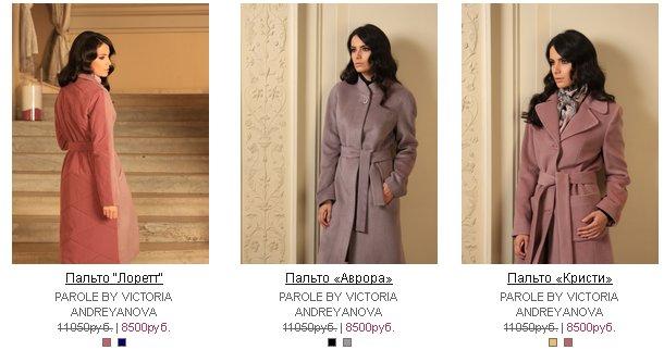 6b25c2b4fb1 Купить женское весеннее пальто в Элитдресс