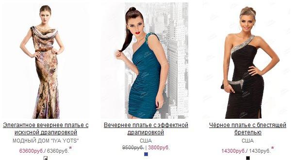 5d3460ade66 Очень красивое платье вечернее купить в Elitdress