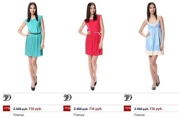 Онлайн магазин одежды распродажа