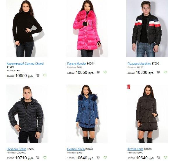 Большие Распродажи Женской Одежды Доставка