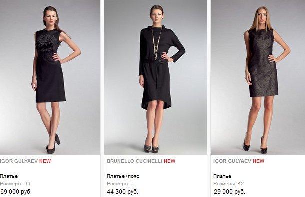 Магазин красивых платьев с доставкой