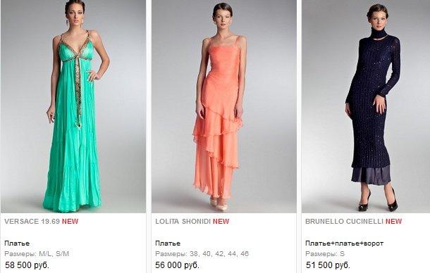 Дорогие шелковые платья