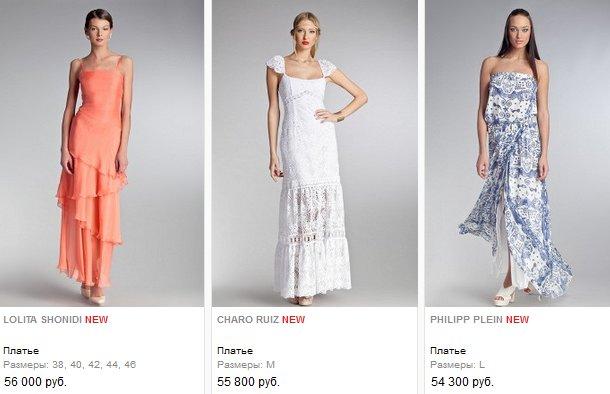Сайт магазина платьев с доставкой