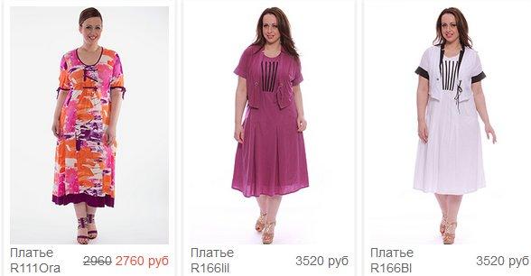 Svesta Одежда Больших Размеров С Доставкой