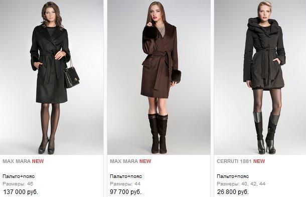 Осенняя брендовая одежда доставка