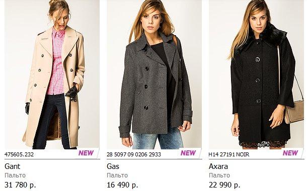c5740c91b3f Купить женское осеннее пальто с доставкой в интернет-магазине
