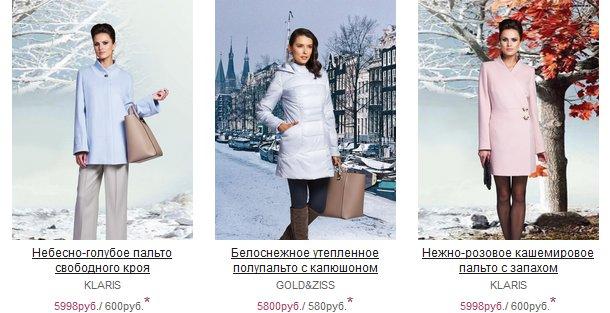 Интернет Магазин Женской Осенней Одежды Доставка