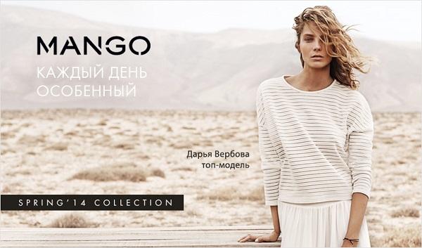 Манго коллекция 2013 2014