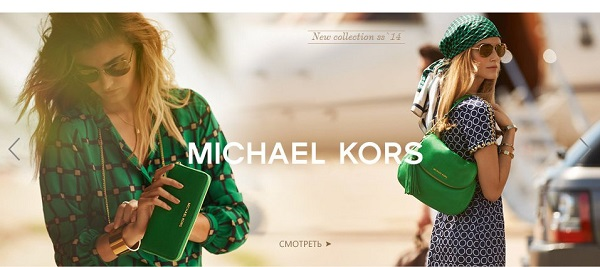 Новая коллекция Майкл Корс