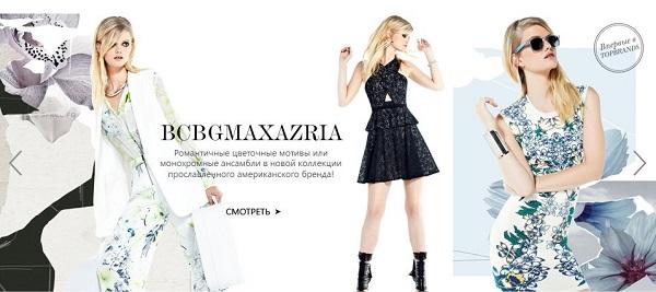 Новая коллекция Bcbgmaxazria