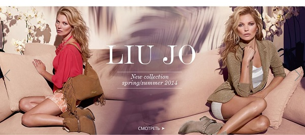 Новая коллекция Liu Jo