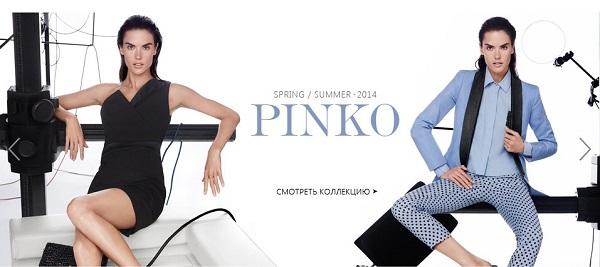 Новая коллекция Pinko 2013-2014