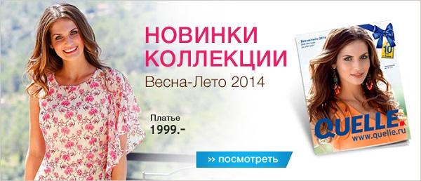 Новинки женской коллекции Весна-Лето 2014 в Quelle