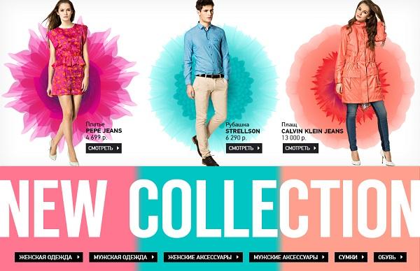 Новые коллекции Весна-Лето 2014 в Butik