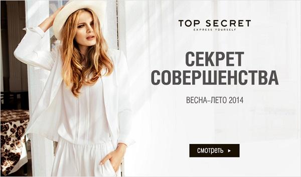 Топ Секрет одежда