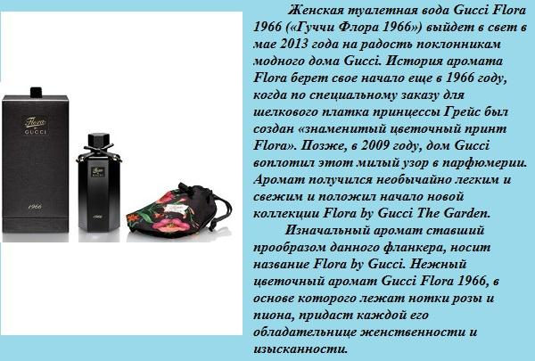 Gucci Flora by Gucci 1966