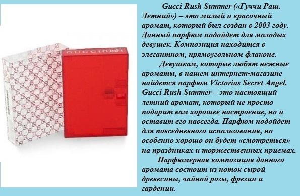 Gucci Rush Summer